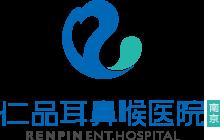 南京耳鼻喉医院底部logo