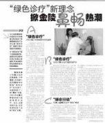 """【现代快报】""""绿色诊疗""""新理念,掀金陵鼻畅热潮"""