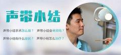 南京治疗声带小结医院