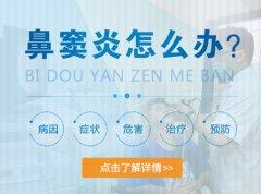 南京鼻窦炎的危害有哪些